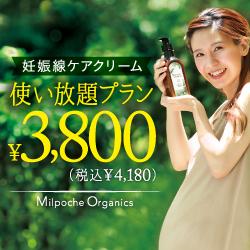 【ミルポッシェオーガニクス】ボディケアクリーム(妊娠線ケアクリーム)使い放題プラン