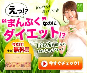 L-カルニチン青汁ダイエット「まんぷく美人青汁」をオススメするこれだけの理由