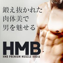 HMBプレミアムマッスル ボディア