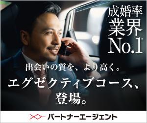 富裕層向け婚活コース プレミアムプラン入会