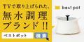 蓄熱調理ができる日本製土鍋【best pot(ベストポット)】