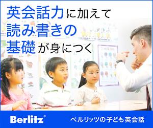 『Berlitz(ベルリッツ)子ども向け英会話』