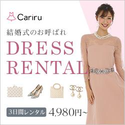 結婚式パーティーのレンタルドレス・アイテムなら【Cariru(カリル)】