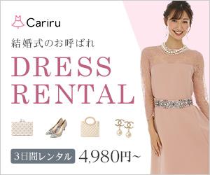 センスが光る結婚式パーティーのレンタルドレス・アイテム【Cariru(カリル)】