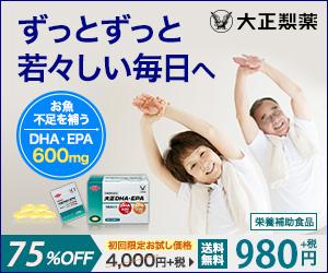 大正DHA・EPA