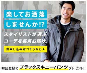 女たちの月額サブスク型のメンズコーデサービス【SPU スタイルアップ便】