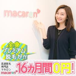macaron(マカロン)