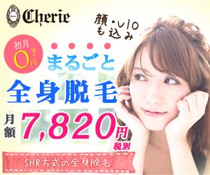 Cherie(シェリー)