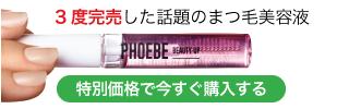 PHOEBE まつ毛美容液