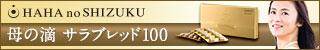 サラブレッド100
