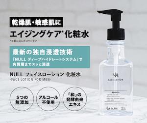だからあなたは【男性用】乾燥肌・敏感肌に化粧水【NULL フェイスローション】で悩まされるんです