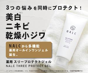 美白・ニキビ・乾燥小ジワの悩みに【NALC 薬用スリープロテクトジェル】の合理的な考え方