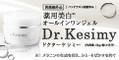 Dr.Kesimy(ドクターケシミー)