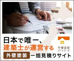 日本で唯一、建築士が運営する外壁塗装一括見積サイト【外壁塗装パートナーズ】