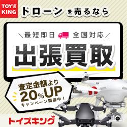 おもちゃ買取【トイズキング】