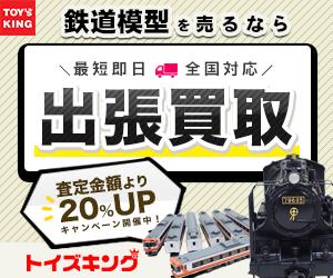 鉄道模型専用