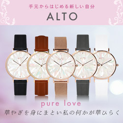 インスタで話題の腕時計ブランド【ALTO(アルト) pure love】