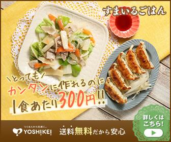 YOSHIKEI(ヨシケイ)