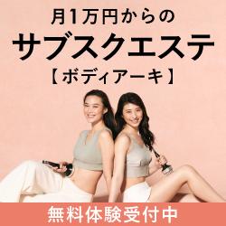 BODY ARCHI(ボディアーキ)