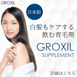 グロキシルサプリメント