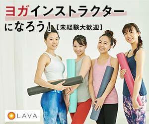 ヨガインストラクターのLAVA International