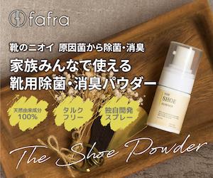靴用除菌・消臭パウダー【fafra(ファフラ) シューパウダー】