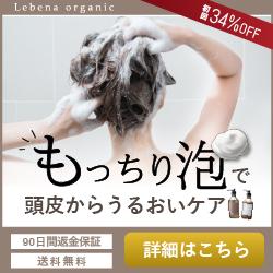 Lebena organic (レベナオーガニックシャンプー)_C
