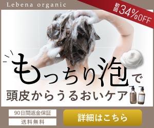 Lebena organic (レベナオーガニック)