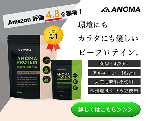 ANOMA PROTEIN