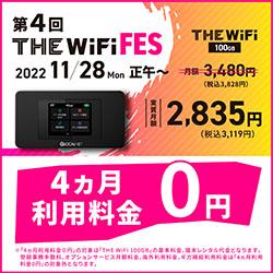 加藤浩次さんのTVCMで話題のTHE WiFi料金・キャンペーン内容は?