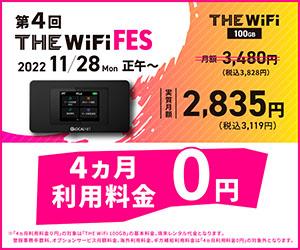データ通信量無制限【THE Wi-Fi】