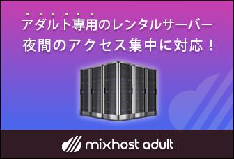 mixhost(ミックスホスト)