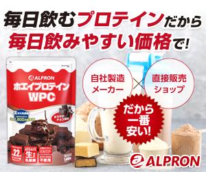プロテイン・スポーツ栄養食品ブランドなら高品質で圧倒的コスパの【アルプロン公式ショップ】