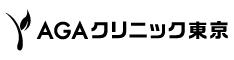 AGA東京クリニック