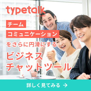 Typetalk(タイプトーク)