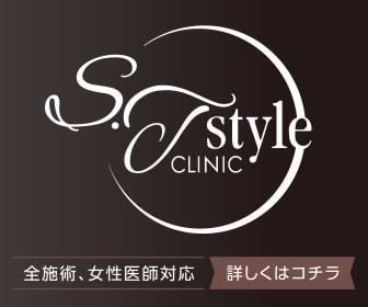 S.T style クリニック