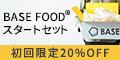 BASE FOOD(ベースフード)