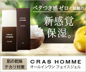 CRAS HOMME(クラース オム)