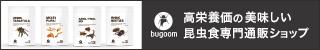 bugoom(バグーム)