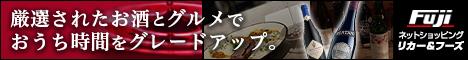 リカー&フーズ