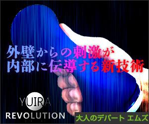 YUIRA REVOLUTION ユイラ レボリューション ※外壁からの~とあるバナー