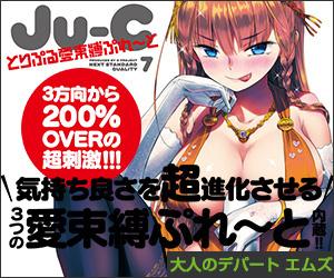 【大人のデパート エムズ】Ju-C 7 ジューシー とりぷる愛束縛ぷれ~と