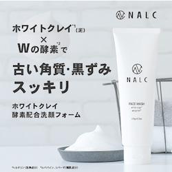 NALC 【ホワイトクレイ酵素配合洗顔フォーム】