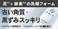 NALC ホワイトクレイ酵素配合洗顔フォーム