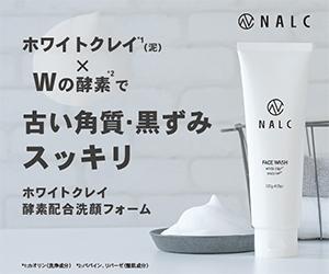 洗顔フォーム