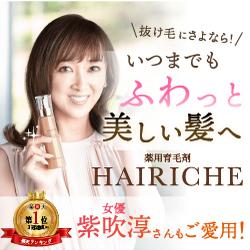 HAIRICHE(ヘアリシェ)
