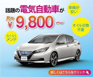 電気自動車専門Navi_月々9800円~