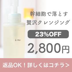 【アニュ】オールインクレンジングオイル