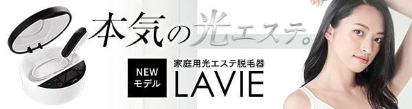 【光エステ脱毛器 LAVIE】