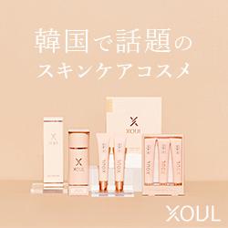 【XOUL(ソウル)】